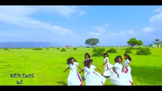 Alemseged Abreham [ yebekelu lej  ] Werdi Simos - New Ethiopian Music (Official Video )