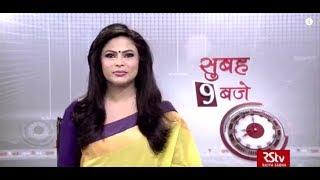 Hindi News Bulletin | हिंदी समाचार बुलेटिन – Jan 18, 2019 (9 am)