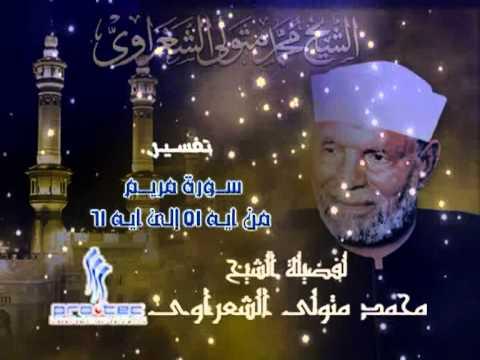 07- تفسير سورة  مريم - الآية ( 51 -- 61 ) - الشيخ متولي الشعراوي
