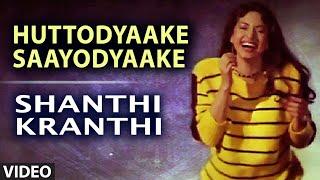 download lagu Huttodyaake Saayodyaake  Song I Shanthi Kranthi I Juhi gratis