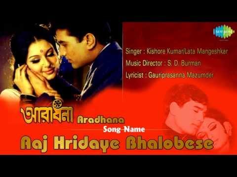 Aaj Hridaye Bhalobese | Bengali Film Song | Aradhana | Kishore...