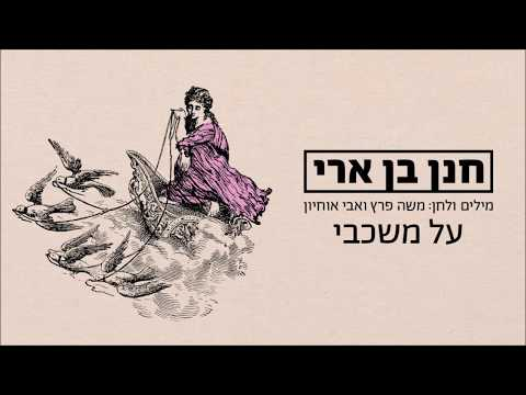 חנן בן ארי - על משכבי Hanan Ben Ari