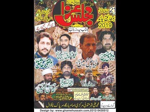 Live Majlis 3 rajab 2019 choa chowk chakwal