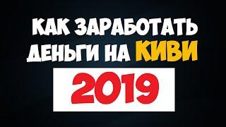 Заработок с выводом на Киви 2018