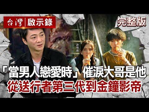 台灣-台灣啟示錄-20210502 - 電影裡沒說出口的催淚真相 從送行者第三代到金鐘影帝