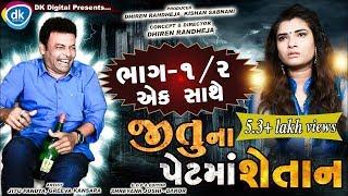 Jitu Na Petma Shaitaan | Part 1 & 2 Ek Sathe | Jordar Comedy Video |Mangu