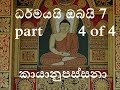 Budu Bana sinhala 7 kayanupassana part 4 of 4