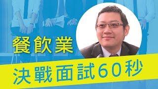 餐飲業─決戰面試60秒:台灣和民餐飲【新鮮人面試】