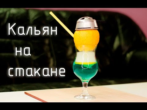 Кальян на стакане от Hookah.world - Фруктовая чашка