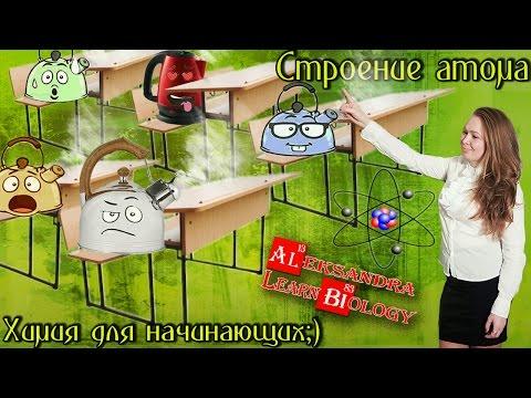 Строение атома. Изотопы. Химия для начинающих;)