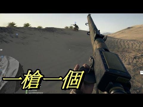 槍槍緻命!! -- 戰地風雲1 Battlefield 1