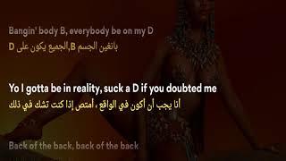 مترجمة عربي انجليزي مع نطق     Nicki Minaj - Good Form ft. Lil Wayne