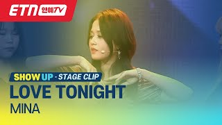 [ETN/SHOW UP 쇼업] Mina - LOVE TONIGHT