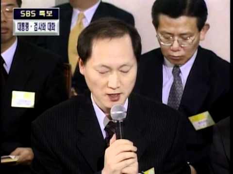 노무현 대통령 평검사 공개 토론  LKH 03 03 09