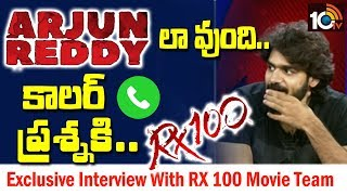 అర్జున్ రెడ్డిలా ఉంది అన్నందుకు హీరో..Interview With RX 100 Movie Team | #Kartikeya