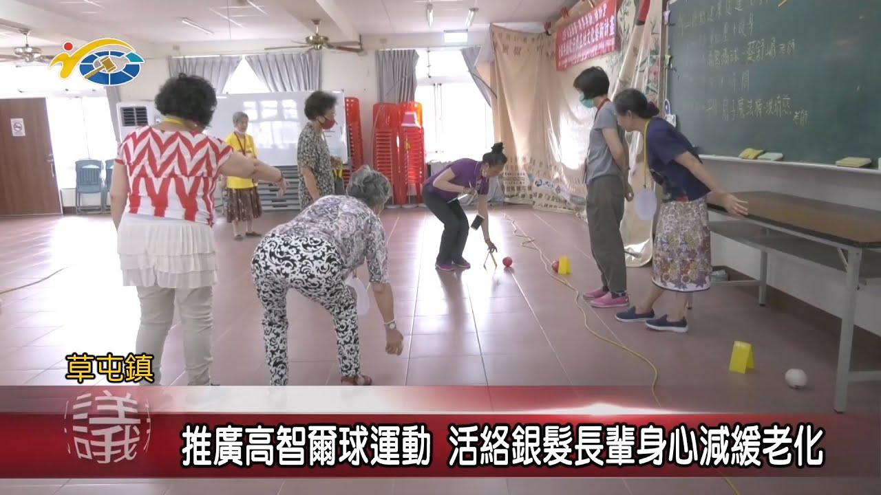 20200610 民議新聞 推廣高智爾球運動 活絡銀髮族身心減緩老化