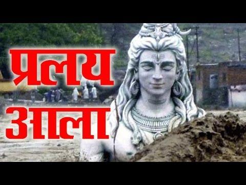 Uttarkhandi Pralay Ala | Bhairavi Jadhav | Dabal Bari Bhajan video