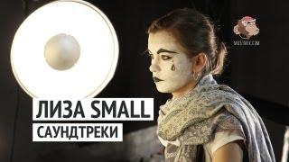 Лиза Small - Саундтреки