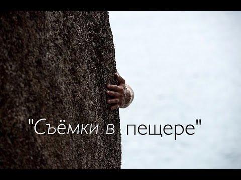 ОСТРОВ ТНТ Съёмки в пещере Фильм о фильме