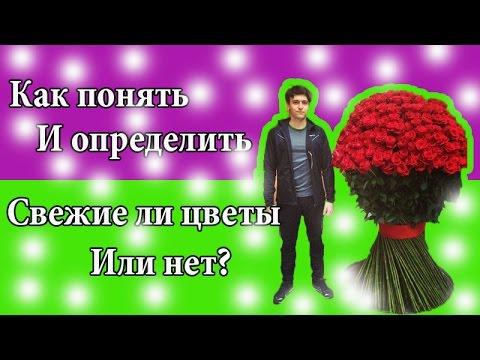 Цветочный бизнес! Как понять и определить свежие ли цветы! Как купить свежие цветы!