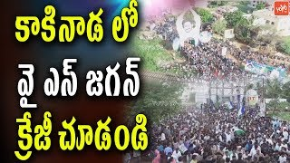 YS Jagan Crazy at Praja Sankalpa Yatra in Kakinada | East Godavari District | Day 216