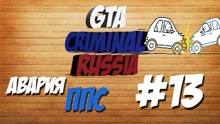 GTA Criminal Russia | URM - RolePlay. #13 | АВАРИЯ, ППС.