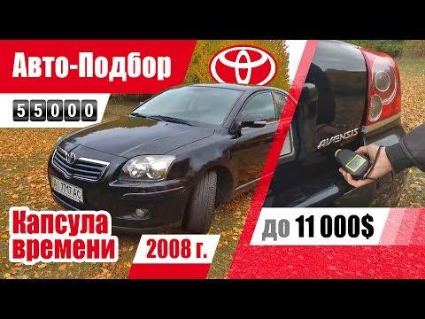 #Подбор UA Kiev. Подержанный автомобиль до 11000$. Toyota Avensis (T250).