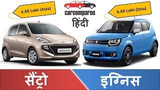 Santro vs Ignis सैंट्रो 🆚 इग्निस Hindi Comparison Mileage Features Review
