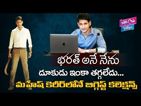 Mahesh Babu Bharat Ane Nenu Movie Record Collections | Kiara Advani | Tollywood | YOYO Cine Talkies