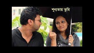 শূন্যতায় তুমি | Bangla Romantic Natok | Richi Solaiman | FS Nayeem | by Chayanika Chowdhury |