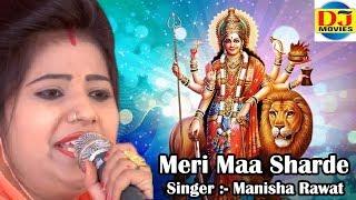 download lagu मेरी माँ शारदे  Manisha Rawat New Bhajan 2017 gratis