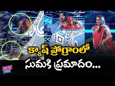 Anchor Suma Kanakala Injured In Cash Latest Promo 2018 | Raj Tarun | Tollywood | YOYO Cine Talkies