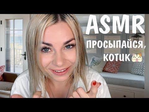 АСМР Забота о тебе утром 💋Персональное внимание 😇| ASMR Caring & Personal attention in the morning
