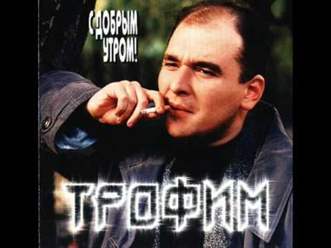 Трофим - Танька