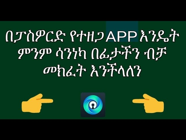 [Amharic] How To Open Locked Apps With Facial Recognition