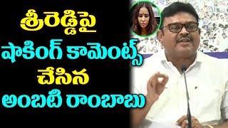 YSRCP Ambati Rambabu Serious Comments On Sri Reddy |Ambati Rambabu|TTM