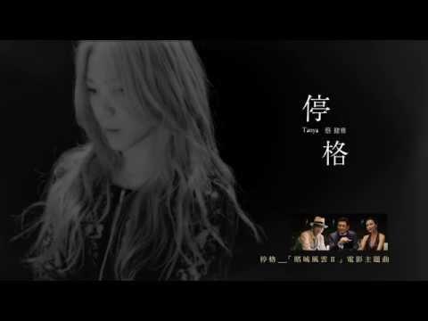 蔡健雅 Tanya Chua - 停格「賭城風雲Ⅱ」 電影主題曲官方歌詞版MV