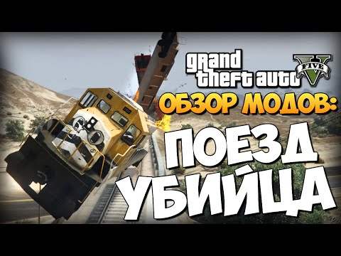 GTA 5 Mods :  Railroad Engineer - ПОЕЗДА УБИЙЦЫ