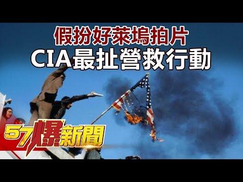 假扮好萊塢拍片 CIA最扯營救行動《57爆新聞》精選篇 網路獨播版