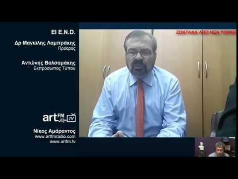 ΕΙ Ε.Ν.D.  Λαμπράκης, Βαλσαμάκης 31.10.2014 artfmradio Cyprus