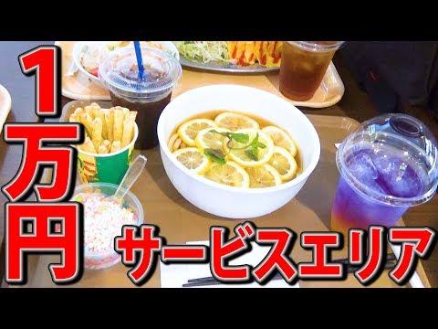 【大食い】サービスエリアで1万円食べきるまで帰れま10!!!