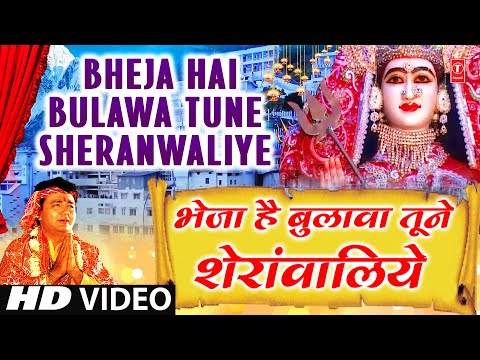 BHEJA HAI BULAWA TUNE SHERAWALIYE [Full Song] - MAMTA KA MANDIR VOL-1 Music Videos