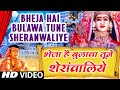 BHEJA HAI BULAWA TUNE SHERAWALIYE [Full Song] - MAMTA KA MANDIR VOL-1