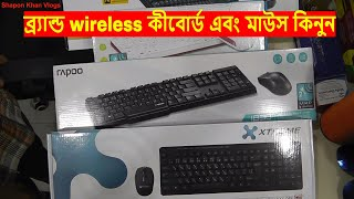 Best Top Brand Cheap Wireless Keyboard With Mouse In BD / Shapon Khan Vlogs
