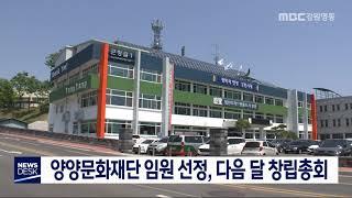 양양문화재단 임원 선정, 다음달 창립총회