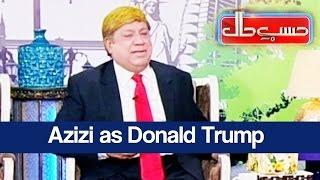 Hasb e Haal - 20 January 2017 - Azizi as Donald Trump - حسب حال - Dunya News