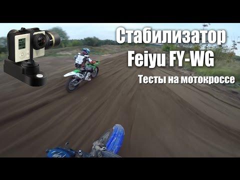 Тест стабилизатора Feiyu FY-WG Wearable Gimbal на кроссовой трассе