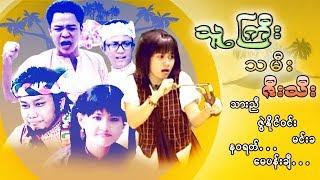 Myanmar Movies-Tha Gyee Thmee Zee Thee-Thear Nyi, Zwal Naing Win,Min Kha,Nawa Rat