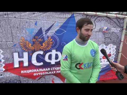 Интервью с вратарем сборной КБГУ, Кодзоковым Алимом