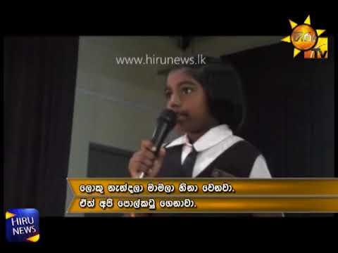 ganthalawa school st|eng